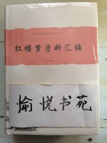 中国古典小说名著资料丛刊:红楼梦资料汇编