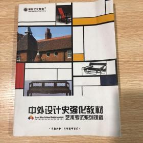 艺术考研,中外设计史基础教材,强化教材两本合集。
