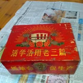 漂亮的文革时期红色木盒,带毛主席语录红色老货
