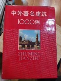 中外著名建筑1000例