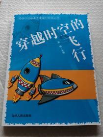 中小学生阅读系列之世界著名少儿科幻故事系列丛书--穿越时空的飞行