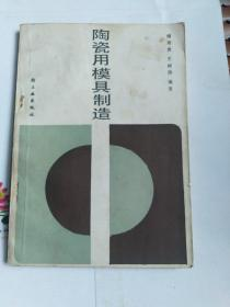 陶瓷用模具制造(84年1版1印7000册)