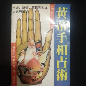 《黄帝手相占术》昆仑山人 青海人民出版社 私藏 品佳 书品如.图