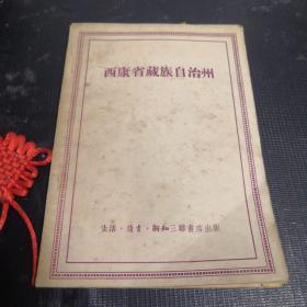 西康省藏族自治州