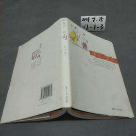 家训一百句:悦读经典小丛书