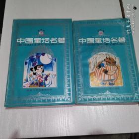 中国童话名著连环画(上下)