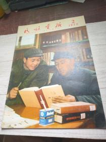 民族画报1975.2