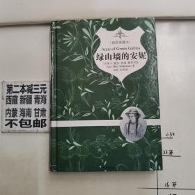 绿山墙的安妮(插图典藏本)