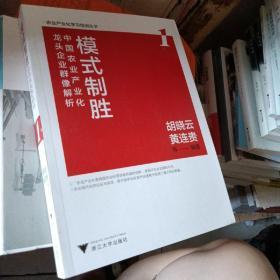 农业产业化学习培训丛书:模式制胜·中国农业产业化龙头企业群像解析