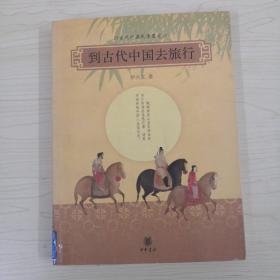 到古代中国去旅行:古代中国风情图记