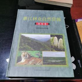 浙江林业自然资源:4 湿地卷