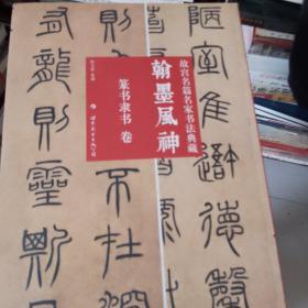 翰墨风神:故宫名篇名家书法典藏·篆书隶书卷