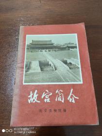 景点介绍   故宫简介  1971年1版1印(马 列 毛语录)  32开14页