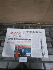 江西日报2020年5月19日.