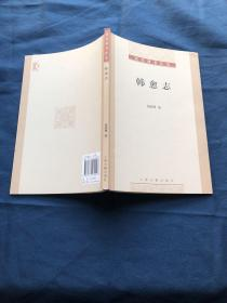 钱基博著作集:韩愈志  原版书