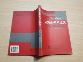 研究生学术论文写作方法与规范