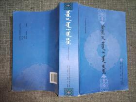 蒙古族古代文学 :  蒙文