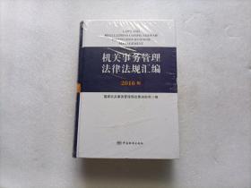 机关事务管理法律法规汇编(2016版)  精装本  全新未开封