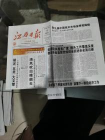 江西日报2018年10月12日