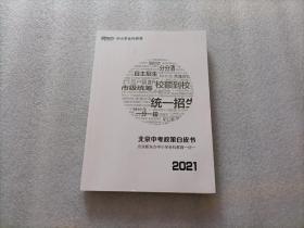 2021北京中考政策白皮书