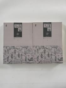 中国古典文学名著丛书:荡寇志(全两册)