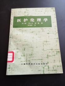 医护伦理学(馆藏书)