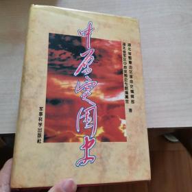 中原突围史 1996一版一印