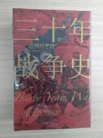 汗青堂特装本067·三十年战争史:欧洲的悲剧(限量版,全新未拆封)