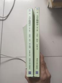 大学物理学:电磁学.光学.量子物理(第4版)张三慧+力学.热学【两册合售】