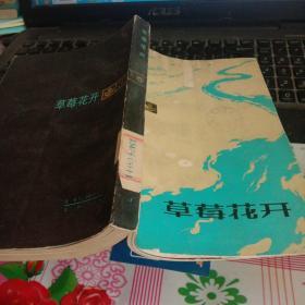 当代苏联文学丛书 草莓花开 1987年1版1印