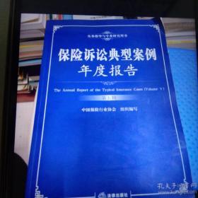保险诉讼典型案例年度报告. 第五辑