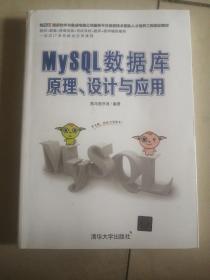 MySQL数据库原理、设计与应用