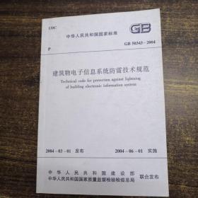 中华人民共和国国家标准GB50343-2004建筑物电子信息系统防雷技术规范