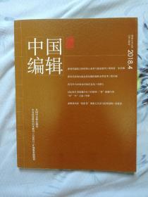 中国编辑(2018-4)总第100期