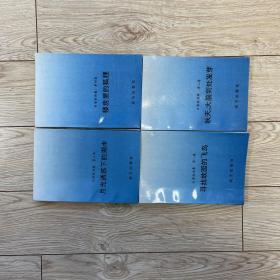 白雪林诗集 1-4卷  寻找故园的飞鸟 秋天,大脑到处发芽  月光诱惑下的湖水 楼房里的狐狸 四册均为签赠本