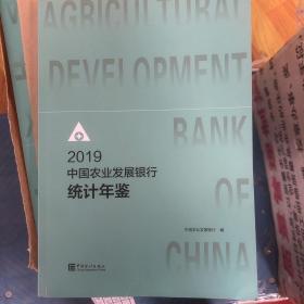 2019中国发展银行统计年鉴