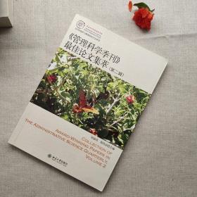 《管理科学季刊》最佳论文集萃(第2辑)