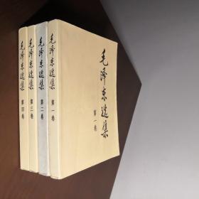 毛泽东选集1—4卷