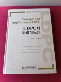高新技术专著系列:LDPC码基础与应用