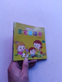 亲子宝贝翻翻书  宝宝爱读书   6册合售