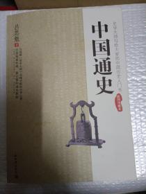 中国通史(插图珍藏本)