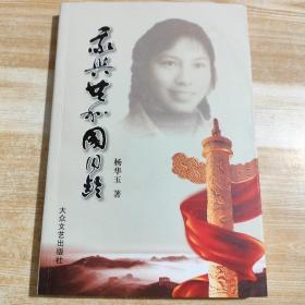 我与共和国同龄【作者杨华玉签名本 附有印章.一版一印】正版现货.内页干净