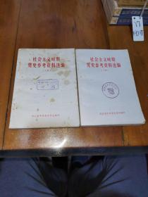社会主义时期党史参考资料选编(上下册)