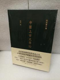 中国上古史导论(杨宽著作集)