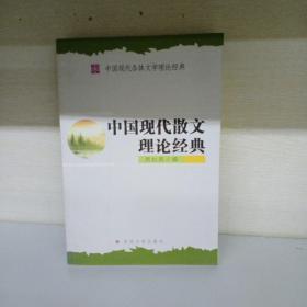 中国现代散文理论经典