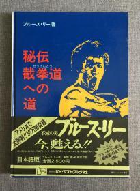 77年收藏版 李小龙 秘传截拳道之道(截拳道拳法完全公开)硬皮精装 bruce lee