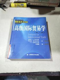 高级国际贸易学(第二版)