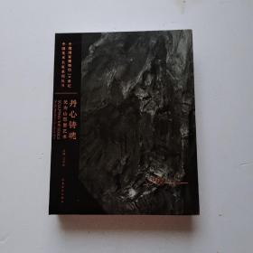 丹心铸魂:吴为山雕塑艺术(中国国家博物馆20世纪中国美术名家系列丛书) 大16开精装,