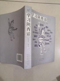 学习陕西话