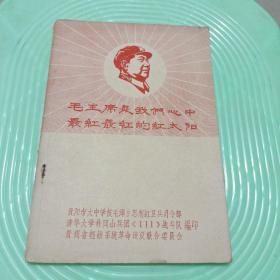 毛主席是我们心中最红最红的红太阳
